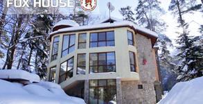 Семеен хотел Fox House
