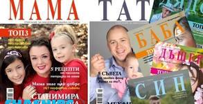 Корица на списание с ваша снимка и текст, или колаж с ваши снимки