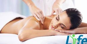 Лечебен масаж на гръб, рамене и шия, плюс терапевтичен ултаразвук с магнезиев гел
