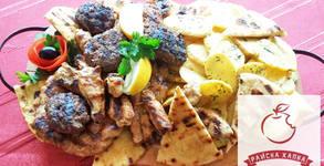 2.6кг плато с вкусно месце на скара, пресни картофки и сосче