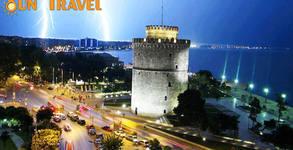 Есенен уикенд до Солун и Кавала! Нощувка, плюс транспорт и туристически програми