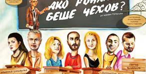 """Вход за двама за представлението """"Ако Роналдо беше Чехов"""" - на 13 Декември в Сатиричен театър"""