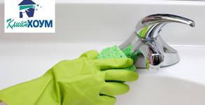 Посещение на домашна помощница за почистване на дом в рамките на 2 часа