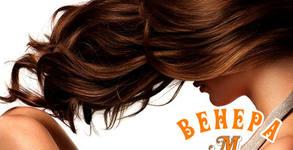 Терапия за коса с ултразвук преса и оформяне - без или със подстригване, или парти прическа