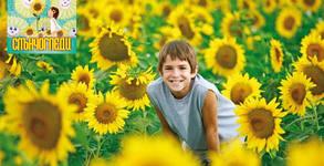 Забавление сред природата! Петдневен летен лагер за деца от 6 до 11г