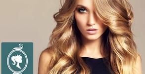 Красива коса! Масажно измиване, маска и оформяне - без или със подстригване или боядисване