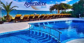 Aphrodite Beach Hotel****