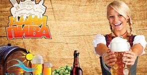 Виж бирфест Дани Пива в Сърбия! Екскурзия до Зренянин с нощувка със закуска, плюс транспорт и посещение на Белград