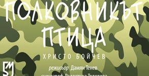 """Премиера на """"Полковникът-птица"""" от Христо Бойчев на 25 или 26 Април"""