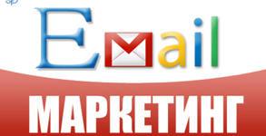 """Онлайн курс """"E-mail маркетинг за начинаещи"""" с 12-месечен достъп"""