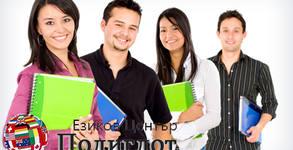 Езиков курс по френски и италиански за начинаещи, или английски - ниво по избор