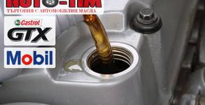 За колата! 4л моторно масло, плюс филтър, смяна и бонус - диагностика на ходова част