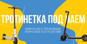 Electric scooter Pomorie