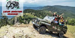 Safari Adventure Velingrad