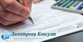 Изготвяне и подаване на годишна данъчна декларация - за физическо или юридическо лице
