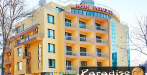 Хотел Paradise***