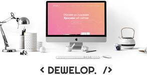 Дигитална агенция Dewelop