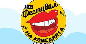 Stand Up комедия с най-добрите комедианти в България - на 9 Август
