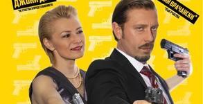 """Гледайте Калин Врачански в криминалната комедия """"Испанска афера"""" на 6 Май"""