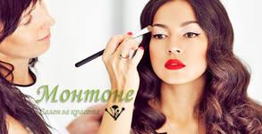 Професионален грим по избор с козметика Affect - без или със оформяне на прическа