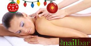 """Класически масаж """"Коледен релакс за Нея"""" по избор - частичен или цялостен с масаж на лице"""