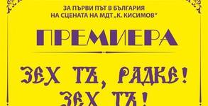 """Мюзикълът """"Зех тъ, Радке! Зех тъ!"""" по комедията """"Михал Мишкоед"""" от Сава Доброплодни - на 31.10"""