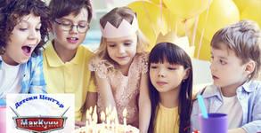 Рожден ден за до 10 деца! 2 часа парти с аниматор, меню и подарък за всяко дете