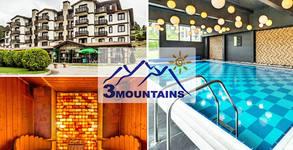 Хотел 3 Планини***