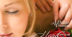 Масаж на цяло тяло по избор: ароматерапевтичен или Аюрведа Абхаянга с рефлексотерапия