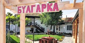 Къща за гости Булгарка