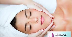 Терапия за лице в 7 стъпки
