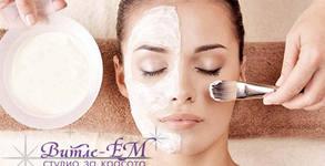 Терапия на околоочен контур против тъмни кръгове и торбички с RF лифтинг и маска, плюс масаж на глава и врат