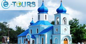 Есенна екскурзия до Румъния и Молдова! 2 нощувки със закуски, плюс транспорт