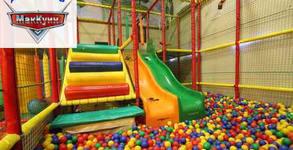 Детски център МакКуин 2