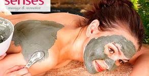 "110 минути SPA терапия ""Морски бриз"" за жени"