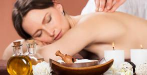 Кралски масаж на цяло тяло
