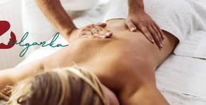 Масаж по избор - лимфодренажен на крайници или антистрес на цяло тяло