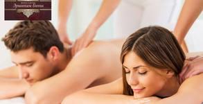 """SPA терапия """"Дъх на Париж"""" за един или двама - с вана или джакузи, масаж на цяло тяло, хидратираща маска и чаша розе"""