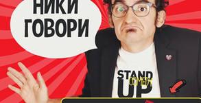 """Stаnd-up комедията """"Ники говори за Инфлуенцата"""" - на 13 Юли или 3 Август"""