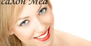 Салон за красота Меа