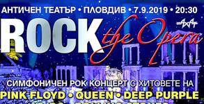 Концертът Rock the Opera - symphonic rock concert - на 7 Септември