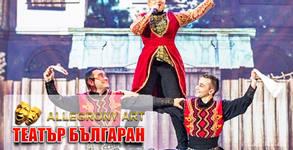 Концерт на Николина Чакърдъкова, Неврокопския танцов ансамбъл и оркестъра на Фолклор ТВ - на 2 Февруари