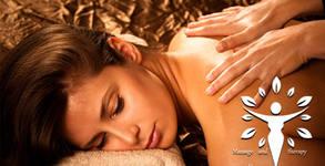 """70 минути SPA терапия на цяло тяло """"Магията на Макадамия"""""""