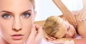 Масаж на лице, шия и деколте или дълбокотъканен масаж на гръб или цяло тяло