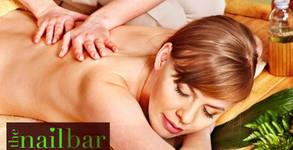 Лечебен масаж с лавандулово масло