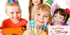 2 часа забавления! Рожден ден с меню за 10 деца, аниматор и украса