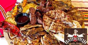 2кг плато на скара! Свински карета и вратна пържола, пилешко филе и пържола от бут, телешки суджук, плескавица и зеленчуци