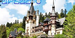 Пролетна екскурзия до Румъния! 3 нощувки със закуски и транспорт