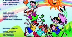 """Премиерният мюзикъл за деца """"Патиланци"""" - на 16 Октомври"""