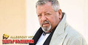 """Краси Ранков в комедията """"Моят най-добър приятел"""" - на 10 Ноември"""